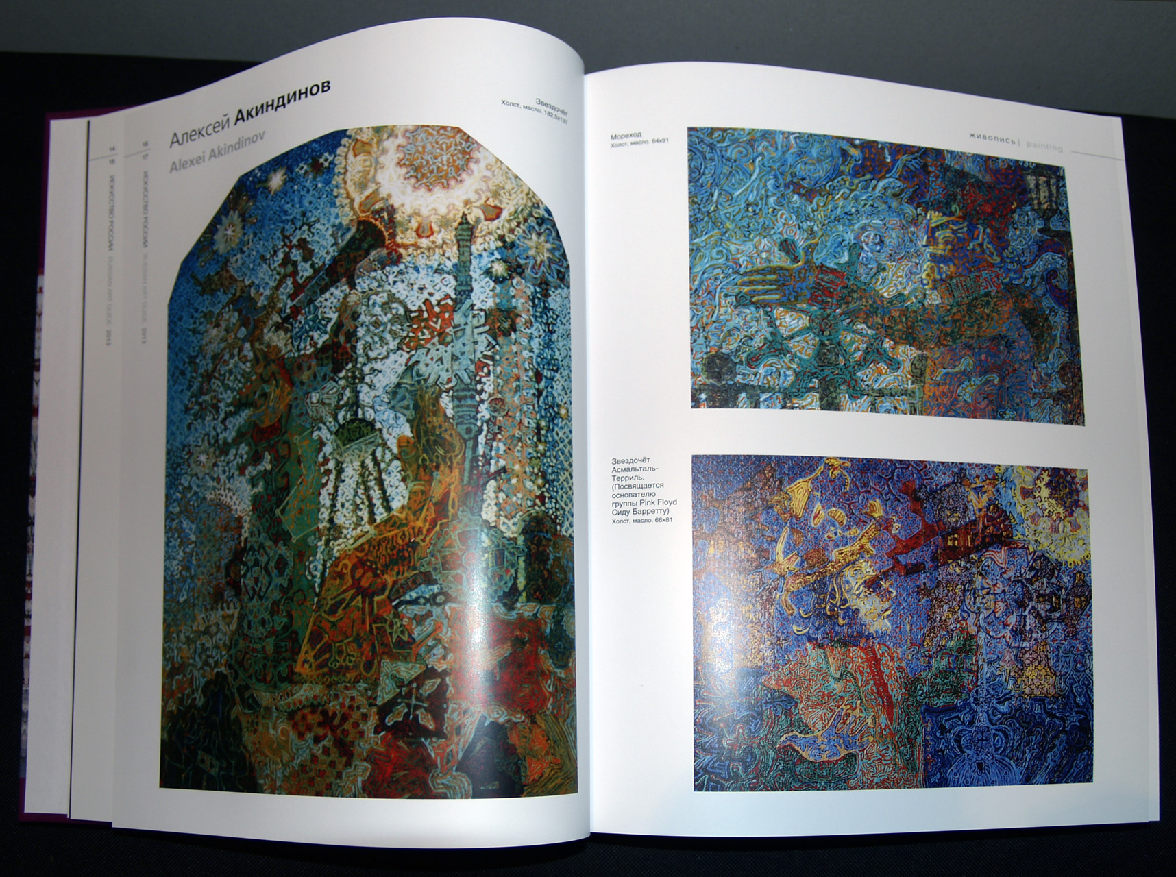 Russian-art-book-2013-1