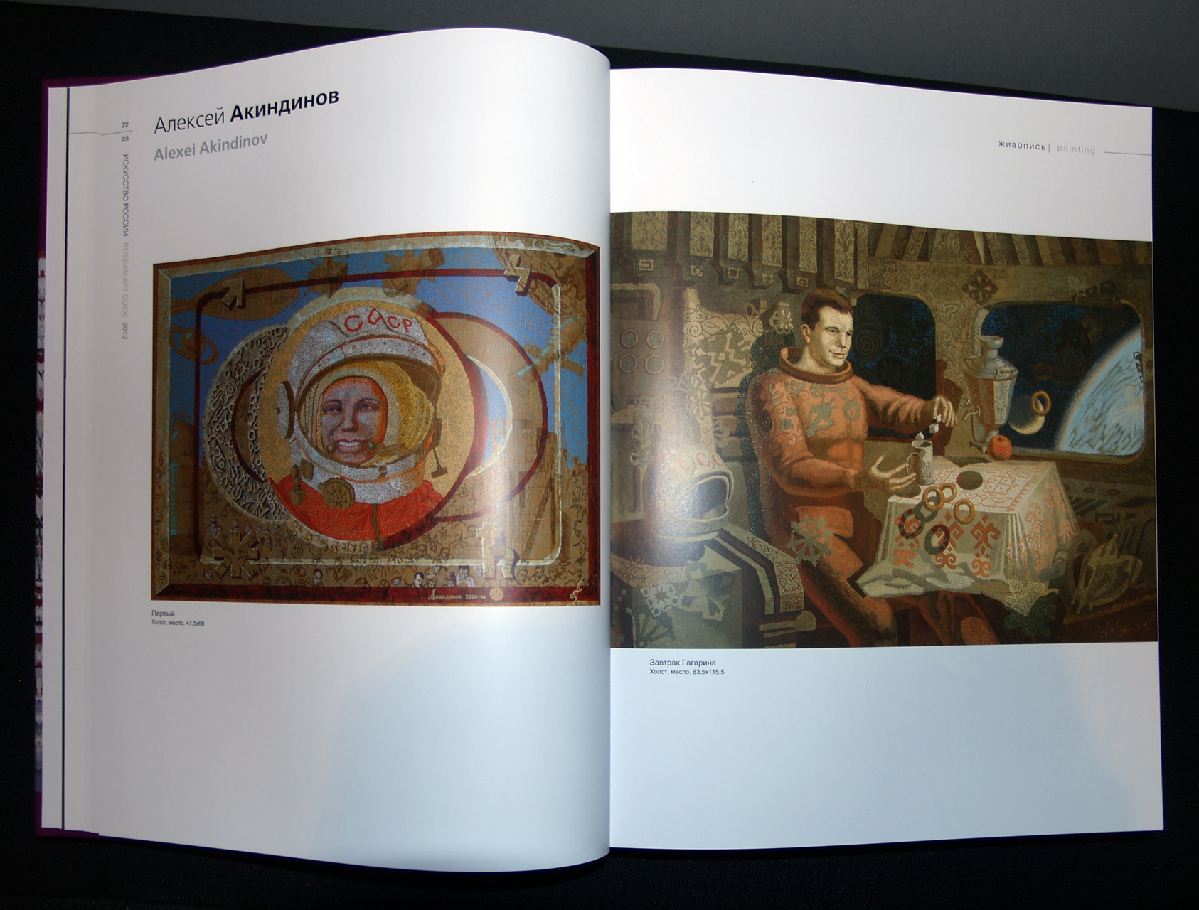 Russian-art-book-2013-10