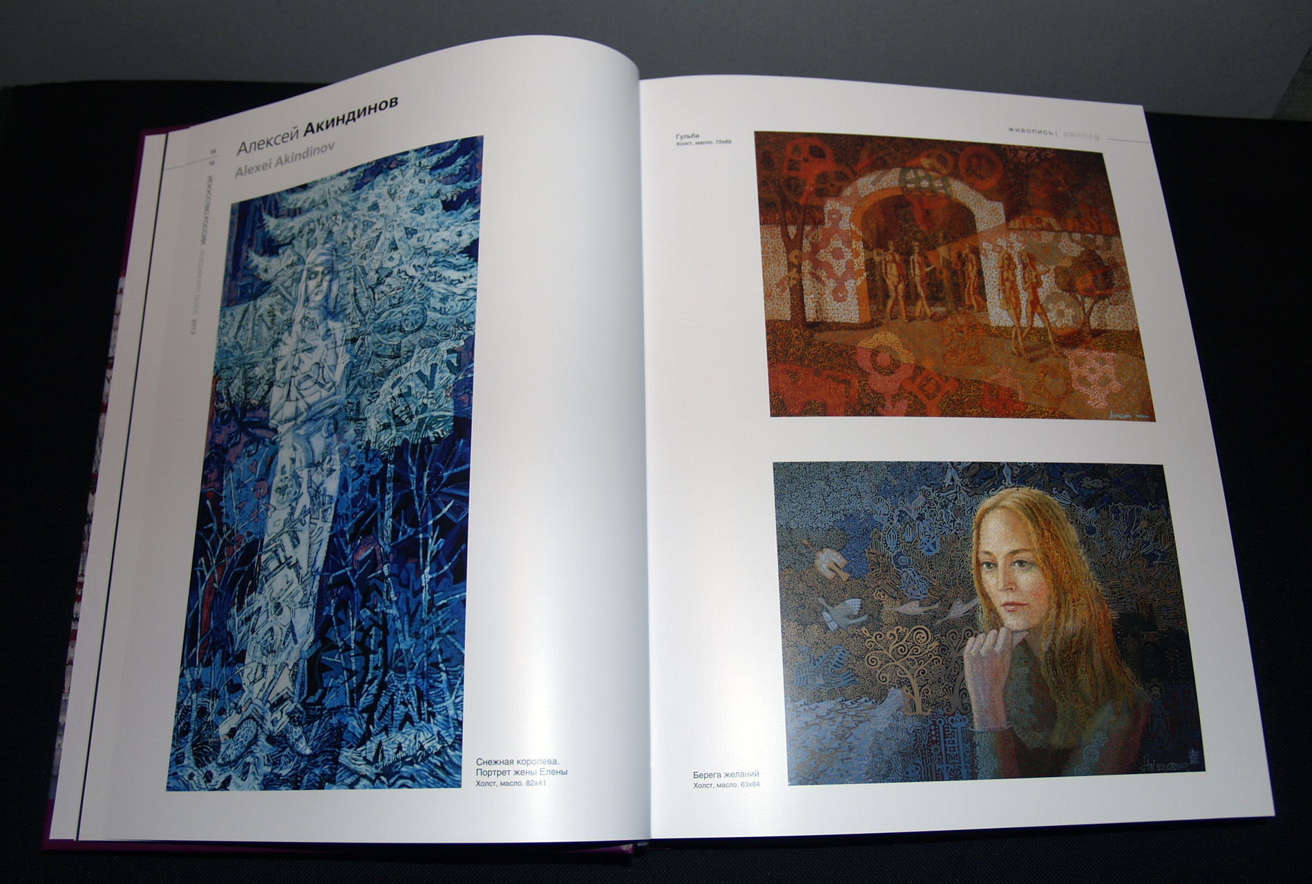 Russian-art-book-2013-4