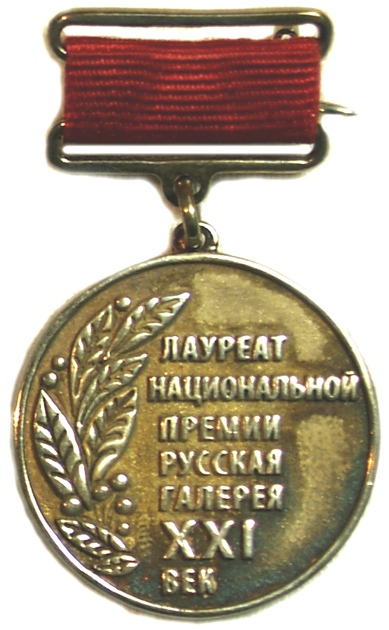 Silver medal Russian Gallery XXI century