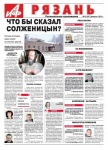"The newspaper ""AIF – Ryazan"", RUSSIA, №05 (897) 02/04/2016. ""What would Solzhenitsyn?"" The historic building of the Museum of the history of the youth movement will be transferred to the Centre A. Solzhenitsyn. Opinion Alexey Akindinov."