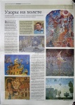 "The ""Ryazan Sheets"" newspaper, No. 77 (4871) of May 01, 2015. Russia. ""Patterns on a canvas. Ornamentalism which was thought up by the artist Alexey Akindinov, gained recognition at the scientific European level."" Veronika Shelyakina. Heading ""Opening day"